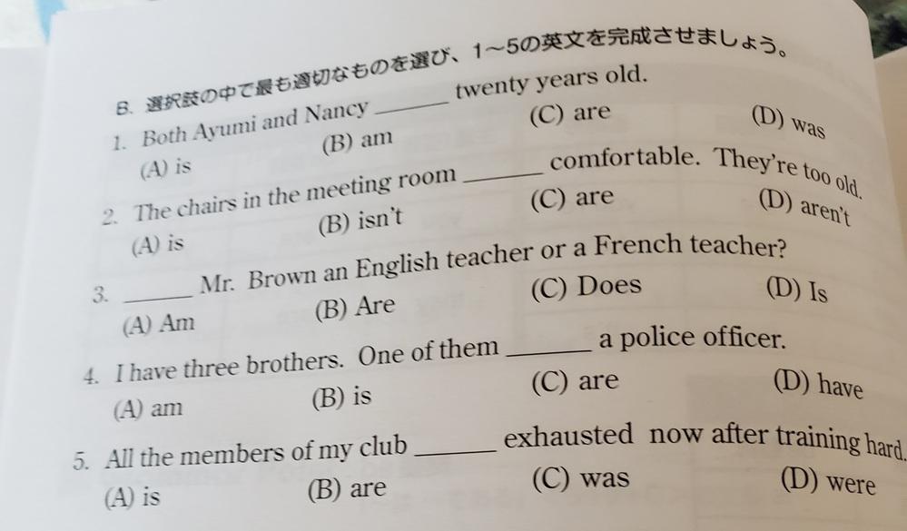 答え合わせがしたいです。 どなたか答えを教えてください。