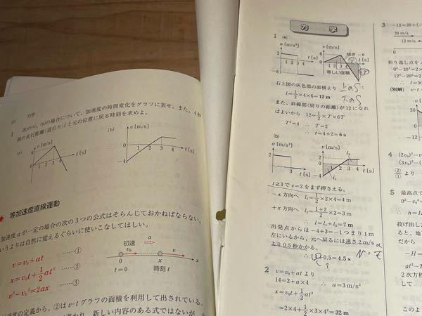 """こんにちは。物理のエッセンス 序盤の序盤ですが質問ですり 1(b)の""""元の位置に戻る時刻""""で4+0.5=4.5(s)が答えです。 この4の意味はなんでしょうか。4を足す理由がわかりません。 物理は苦手ですが受験で使います。教えていただけますか。 宜しくお願いいたします"""