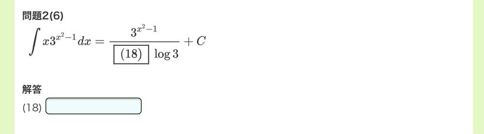 この問題合ってるか不安なので解答法教えてください。