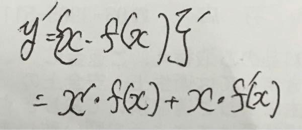 y= x ・f(x) の導関数 dy/dxを求めます。これであってますか?