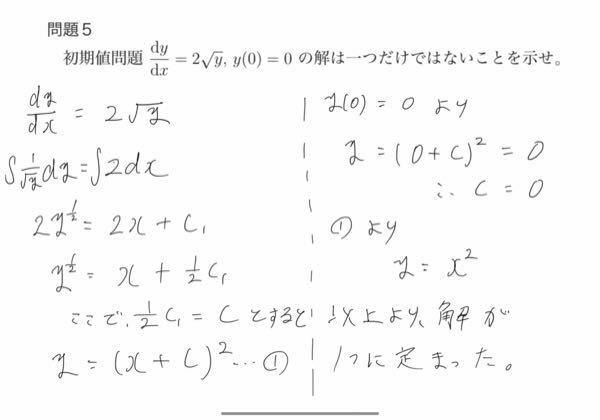 微分方程式の課題なのですが、どこが違うのか指摘していただけませんでしょうか。 題意を満たさず、解がひとつに定まってしまいました。