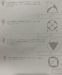 ○のついた問題の詳しい解説を、中学受験をする小学6年生に分かるようによろしくお願い致します。 解答は2ア36.48イ53.68 3ア57イ125.6 4ア18.84イ18.56 です