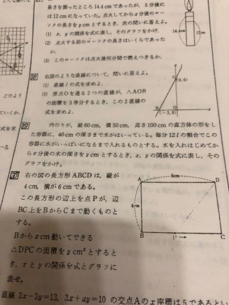4角18から20までの答えとやり方を教えて下さい!急ぎです!中二の一次関数です!