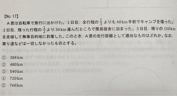 数学の問題です。どなたかわかる方いましたら答え教えてください。計算式も教えていただけるとありがたいです。