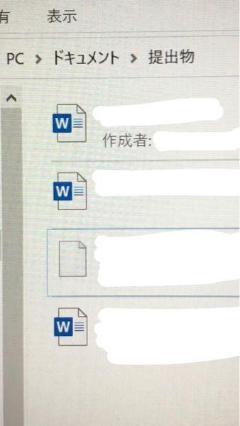 この白いファイル?みたいなやつはもともと他のと同様Wordだったのですが、なぜ白くなっちゃっているんですか( ; ; )