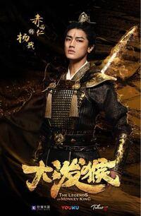 赤西仁さんが出演した中国ドラマ「大潑猴」が見たいのですが、どこか観れるサイトはありますか? 有料で構わないです。