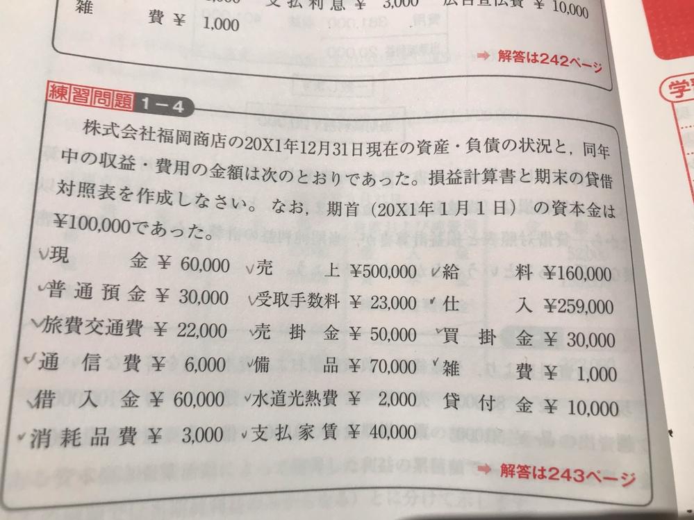 簿記3級練習問題です。この問題の答えに載っている貸借対照表には、資本金が¥100,000とされています。 期首の資本金が¥100,000で当期純利益が¥30,000だと、期末の資本金は¥130,000だと考えたので、解説してくださる方いたら教えてください。まだ勉強始めたばかりで変な質問になってるかもしれませんが、よろしくお願いしますm(_ _)m