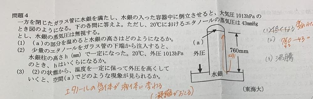 (3)がわからないです。 答えは凝縮がおこりエタノールが液体に変わるそうです。 分かりやすく教えて下さい。 お願いいたします。