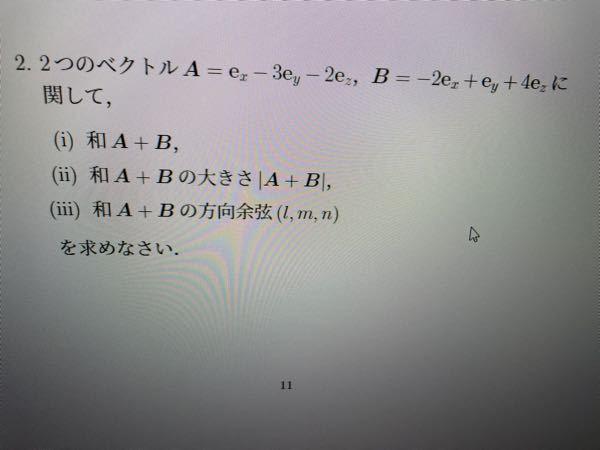 数学?物理?のこの問題が分かりません教えて下さい。