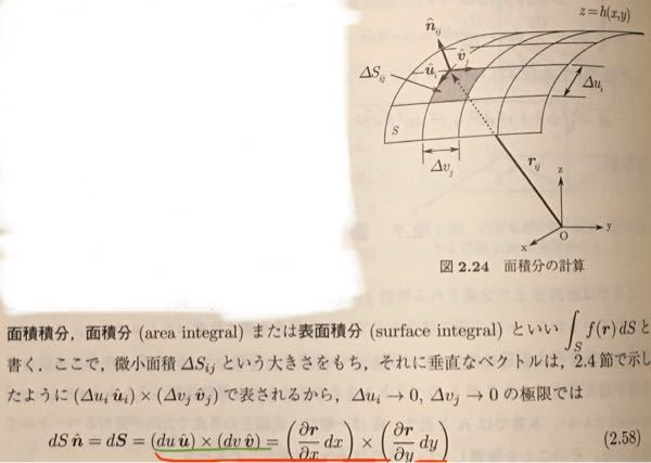 面積分に関する質問をです。 なぜ、rのxの偏微分にdxをかけたものとrのyの偏微分にdyをかけたものの外積が緑部分と等しくなるのでしょうか。