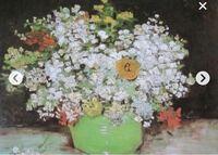 ゴッホのこの花の絵のタイトルを教えてください。