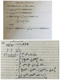 【ラプラス変換】次の写真の(4)の解法の解読お願いします 表題通り、手書きの方の解答のu1で積分しているところが字が潰れていてよくわかりません。 また、u1で積分してるのに(逆ラプラス変換するための積分し...