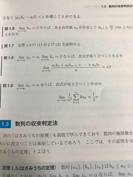 εN論法のところです。 問1.8はどう証明を書けばいいのでしょうか?