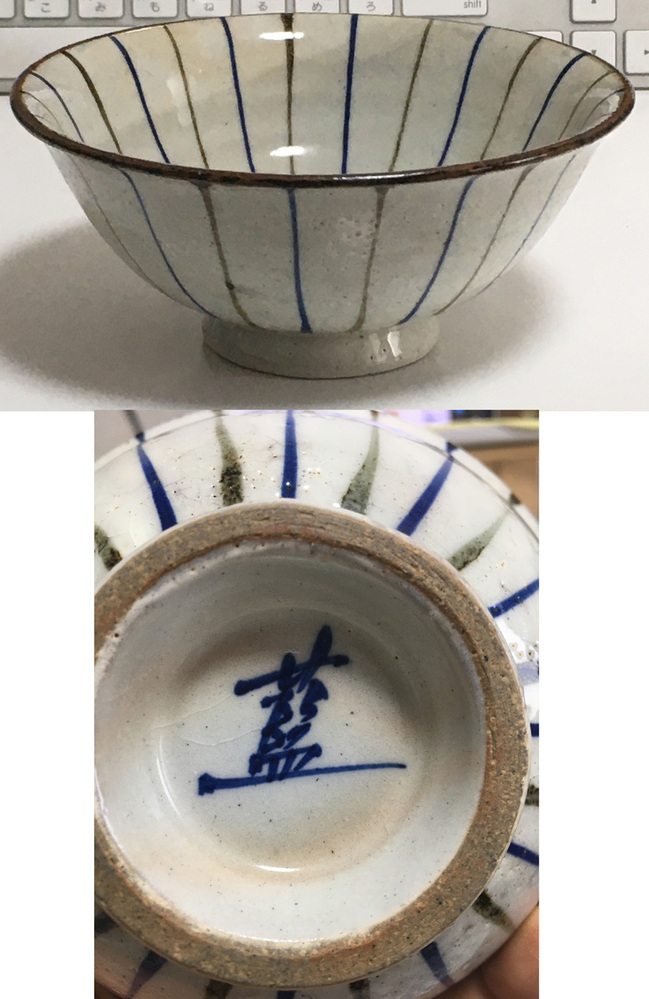 15年くらい前に頂いた茶碗が1つ割れてしまい探しています。 分かれば購入したいのですが この画像の茶碗についてどなたか分かりますでしょうか?