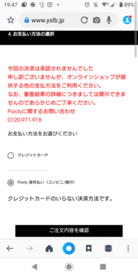 今日YSLの公式サイトでリップとか総額3万円分位を買おうと思っていたんですけどクレジットカードが使えないのでpaidy支払いにして本人確認の番号 打ったら下の写真の赤文字が出てきたんですけど。どうしても無理なんですかね。あと理由をもし知っていたら教えてくださると嬉しいです。