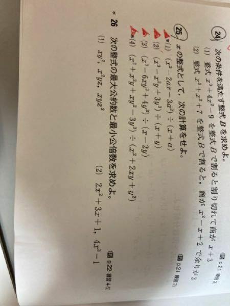 高校数学です。26番のやり方を紙に書いて教えてください。