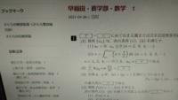 早稲田大学商学部の数学の問題です 2番の問題がわからないので教えてください さくら教育 浪人してます