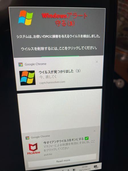 ノートパソコンがトロイの木馬?に感染したみたいです… 翻訳サイトをクリックし、しばらくしたらこ...