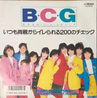 B・C・Gは売れましたか?