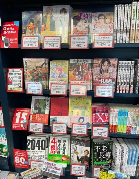 なぜTSUTAYAはメルカリとコラボしたのでしょう? TSUTAYAに行って、漫画や小説の正規価格を見たときに横にメルカリの相場が書いてあったら「じゃあメルカリで購入して読んだら売るか」って思い...