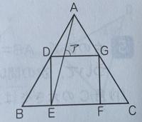 小5算数の角度の問題が分かりません。  次のような問題があります。 「下の図で、三角形ABCは正三角形、四角形DEFGは正方形です。このとき、角アの大きさを求めなさい」  という問題ですが、解答の解説は「まず、AD=DG=DEだから、三角形ADEは二等辺三角形である」から始まります。  なぜ「AD=DG=DE」といえるのかが分かりません。 (確かに見た目ではそう感じますが…)  その根拠は何...