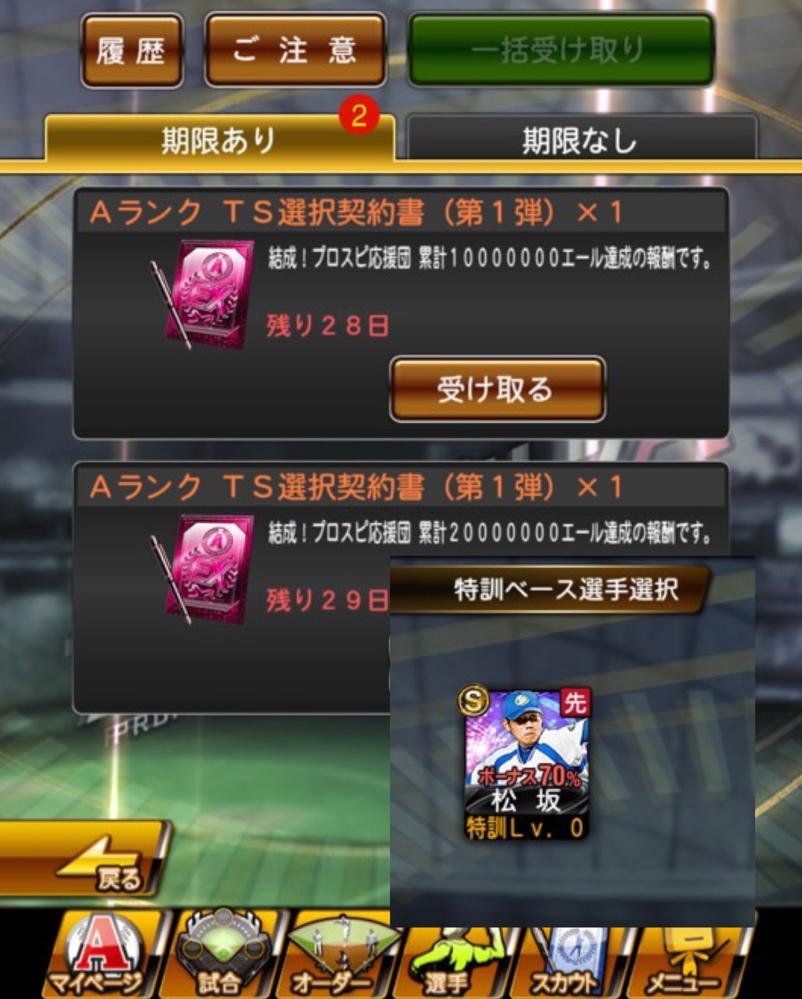 KONAMIさんのプロ野球スプリッツについて質問です 今回のイベントの累計で西武の松坂さんのTSが当たりました Aランク選択契約書は2もっております。 そこで松坂さんを限界突破に使うか 他の選手のAランクを獲得するかで迷っています どちらの方がいいですか?