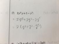 高校数I、至急お願いします この問題の解答は-2y^5+2y^3+2y^2で降べきは忘れているものの一行目で合っていたのですが、なぜ2でくくらないのですか?共通因数はくくると習って混乱しております。この二行目の答えは合ってますか?