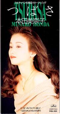 本田美奈子さんで好きな曲を1曲 教えて下さい! ♪つばさ https://youtu.be/kLJByp8SBI8