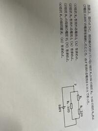 高一物理基礎、電流。 (2)からがいまいちわからないです。教えてください...(;_;)