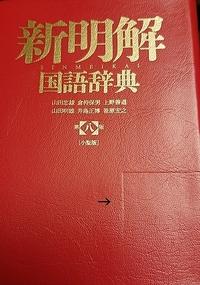 国語辞典の表紙右下にある、四角い刻印?はなんなのでしょう。(矢印で示しています) 背表紙にもあります。 ほかの辞書でも見たことがある気がしますが・・・。
