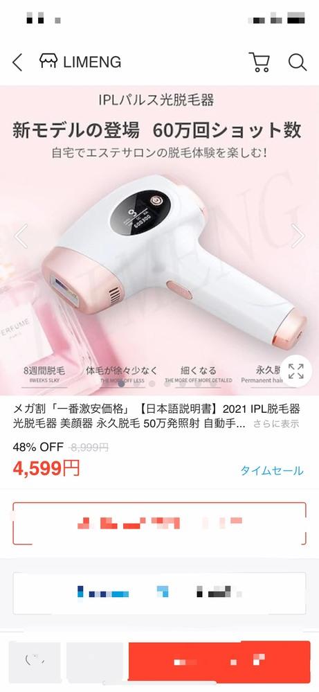 この商品買おうと思ってるんですが効果はどんな感じでしょうか。痛みはないでしょうか…あと太ももより下の脚の部分には使えるでしょうか。 詳しい方いたら教えてください!