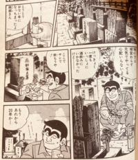 こち亀 漫画 バンク 「こち亀」 4年に一度の男が東京五輪延期でも登場
