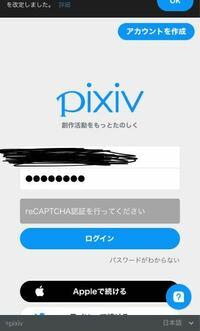 pixivログインしたいんですけど、 認証してくださいってかいてあって、調べてみたら私はロボットじゃありません。とかいてあったのですが、 新しくアカウント作ろうとしても無理でした