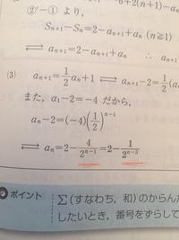 解答の最後の行なのですが、  4/2^n-1が1/2^n-3になるにはどうやって計算すれば良いでしょうか?  どなたか詳しい方よろしくお願い致します。