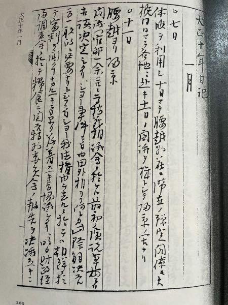 原敬 原敬日記 翻訳 くずし字 文字が複雑で読めません。 読める方教えてください。