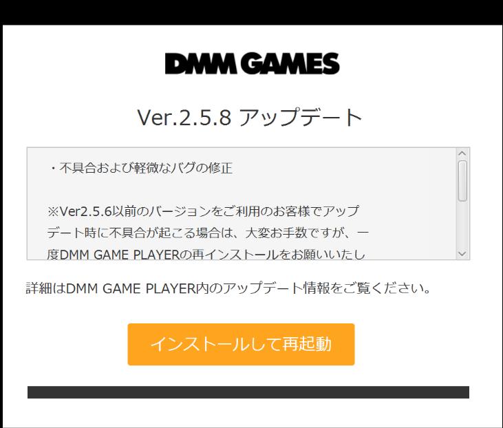 DMMゲームについて DMMゲームをパソコンにインストールすると画像のような表示が出て、インス...