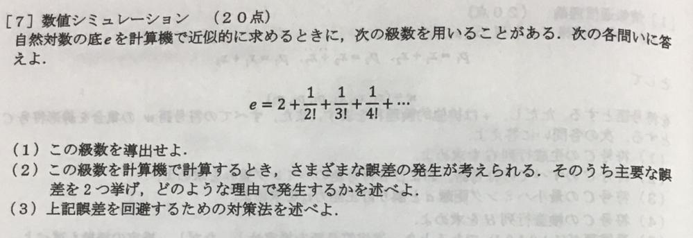 以下の画像の問題に関して質問があります。 画像内のネイピア数の級数の導出方法がよくわかりません。 久しぶりに級数に関して勉強し直したため、知識が抜けており教えていただけると助かります。 よろしく...