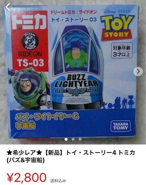 トミカ 宇宙船バズ・ライトイヤーは希少なのでしょうか? メルカリで探していたら、画像のように書いてありました。こちらは何か希少価値のあるものなのでしょう? TS-03 バズ・ライトイヤー&am...