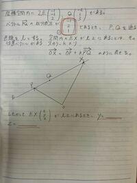 線形代数のベクトルの問題で、 オレンジ色で書かれた部分が問題として虫食い問題になっており、 最初の問題は一応解いて見たのですが合っていないかもしれないので解説をお願いしたいのと、下の2問の解き方や答えが 分からないので教えて頂きたいです。よろしくお願いいたします。