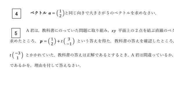 大学数学です。 4番と5番がどうしても分からないです。解説よろしくお願いします。
