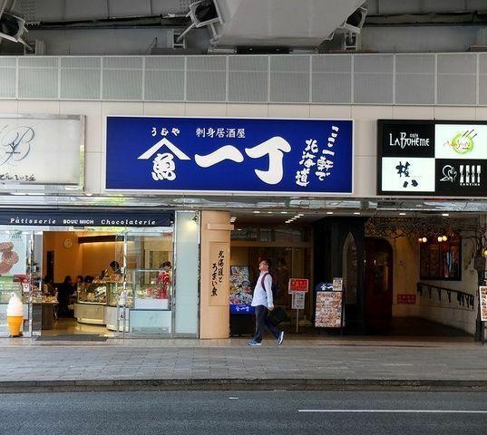 画像は東京都中央区銀座一丁目にある「魚や一丁の銀座本店」でございます。 ・ 今から、おおよそ十年ほど前にこのお店で刺身盛合せを注文したら、店員さんが一人ではメニューの刺身盛合せを食べるのは難しいとアドバイスをしていただきました。 ・ ここで質問です。 こちらのお店の刺身盛合せの価格は現在はいくらなのでしょうか。 もう一度、刺身盛合せを食べてみたくなりました。