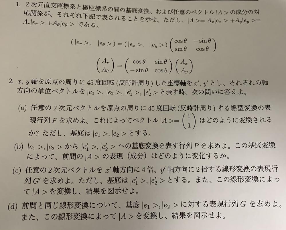 行列とベクトルの問題で、その問題の意味を理解できませんので、やり方が教えてほしいです、お願いします
