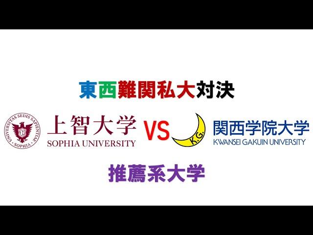 関西学院大学は、いつ頃から推薦学院大学、推学の別名をつけられるようになってしまったのでしょうか?