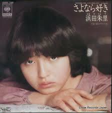 浜田朱里さんの恋はドンファンですか?