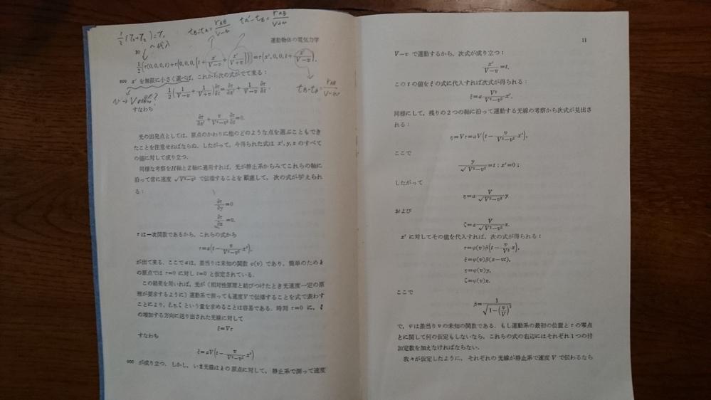 相対論に関して質問させていただけないでしょうか。 ~その5~ 添付資料 物理学古典論文業書4 相対論 10頁を参照願います。 10頁の一番上に書いてある複雑な式は、 9頁に書いてある 1/2(τ0+τ2)=τ1 に9頁に書いてある 光線の往路時間:tB-tA=rAB/(V-v) 光線の復路時間:tA´-tB=rAB/(V+v) を代入していると思います。 それをx´を無限に小さく取る条件で微...