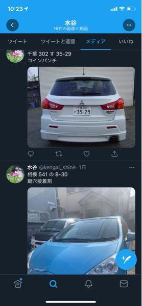 10円パンチとか鍵穴接着といったツイートをナンバープレート付きで投稿してる人がいるんですけど、被害報告?それともこの人が車にイタズラをしてるってことですか?