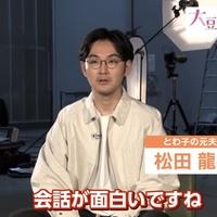 ドラマ「大豆田とわ子と3人の元夫」の1話で、松田龍平さんが着用していたこの白いブルゾンがどこのブランド、 もしくはなんというアイテム名なのかご存知の方いらっしゃいますでしょうか…。