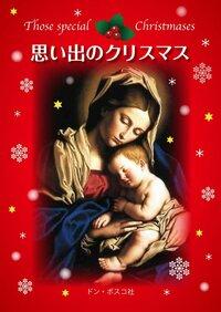 シニアの人にとって「思い出のクリスマス」と言うと昭和何年ごろになりますか??