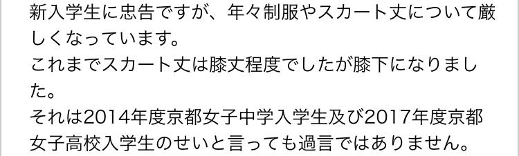 京都女子中学校高校のスカート丈についてです。校則では膝丈(膝が完全に隠れるぐらい)となっており、少し長めの丈です。 しかしある口コミで、中学は2014年入学生、高校は2017年入学生のせいでこのような事になったと書いてありました。普通の公立高校or私立高校を見ても、京女のスカート丈は長いなぁと感じます。先に書いた入学生のせいというのは何があったのですか?知っている方がいたら教えていただきたいです! ※実際の口コミを載せておきます。