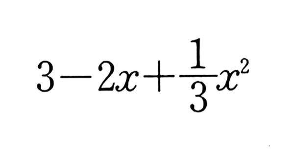 この式の解き方を教えてください。